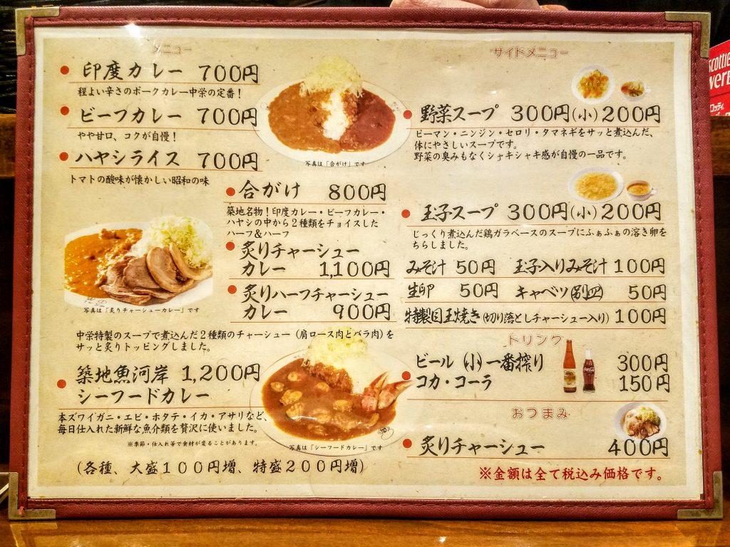 Menu at Nakaei: Japanese Curry Restaurant in Toyosu, Tokyo