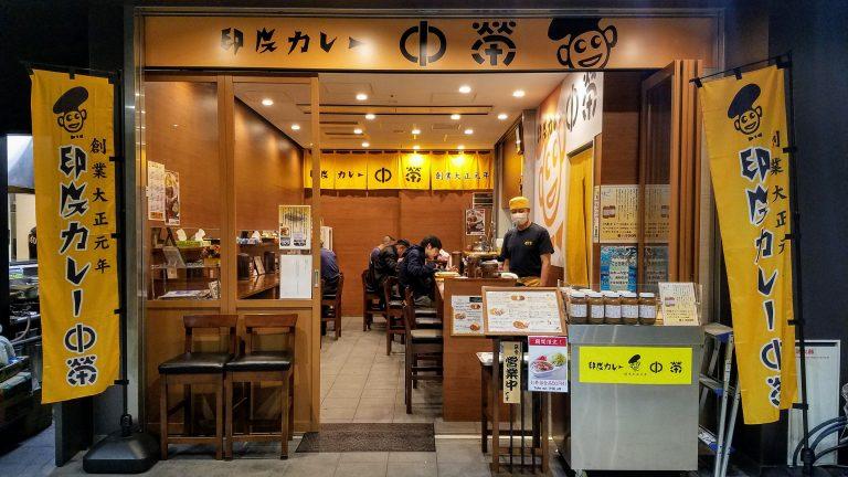 Nakaei: Japanese Curry Restaurant in Toyosu, Tokyo